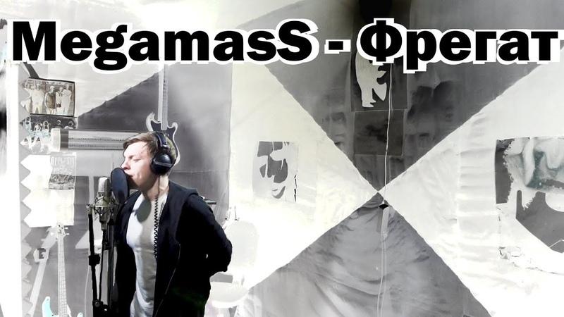 MegamasS - Frigate [Фрегат] (Vocal Cover by Denis Volkovskii)