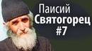 ПОМОЩЬ БОЖИЯ ТАМ, ГДЕ НЕ ХВАТАЕТ ЧЕЛОВЕЧЕСКИХ СИЛ! Паисий Святогорец 7