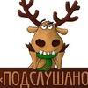 Подслушано МБОУ СОШ№5(г-к Анапа)