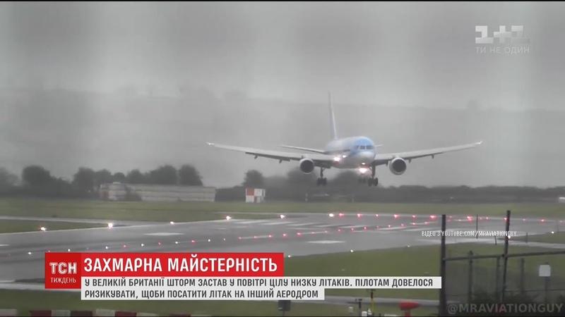 Жінка-пілот посадила літак боком під час шторму