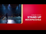 ПРЕМЬЕРА! Новый сезон Stand Up - Голосовые сообщения