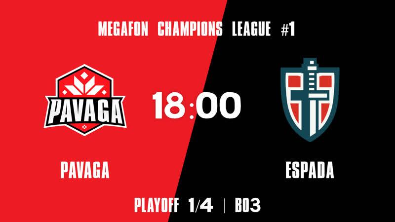 PVG vs Espada | MegaFon Champions League [TakeMeHappy]