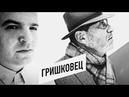 Гришковец - армия, Украина, Серебренников и патриотизм / ПоТок
