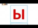 Учим и поем русский алфавит - Гласные буквы.