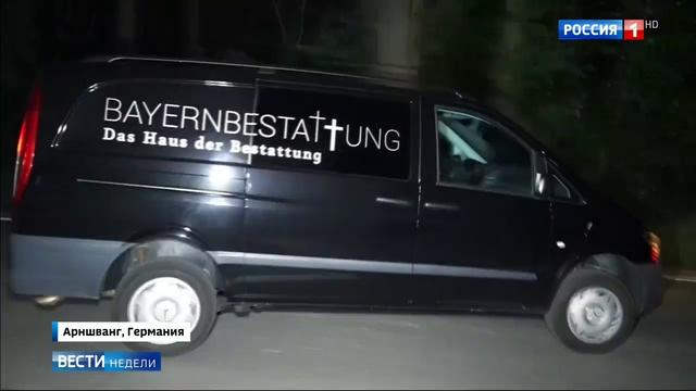Вести недели. Эфир от 04.06.2017. Убийство российского мальчика в Баварии: причины трагедии пока не