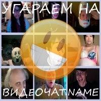 Вебка - видеочат со случайным пользователем | ВКонтакте