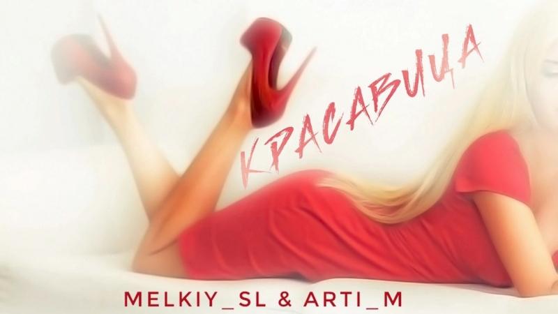 MSL16 (melkiy_sl) feat. Arti_M - Красавица (Official Audio 2016)