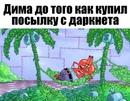 Дмитрий Масленников фото #26
