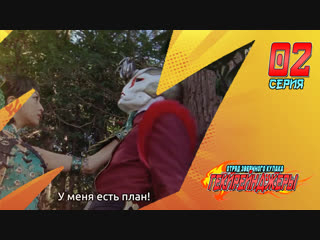 [dragonfox] Juken Sentai Gekiranger - 02 (RUSUB)
