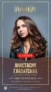 Анастасия Главатских фото #20