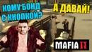 ПОЖИЛАЯ МАФИОЗА БАРЫЖИТ СИГАМИ С БОРОВОМ В MAFIA 2