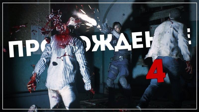 Заключенный ● Resident Evil 2 [Remake 2019] Leon A 4
