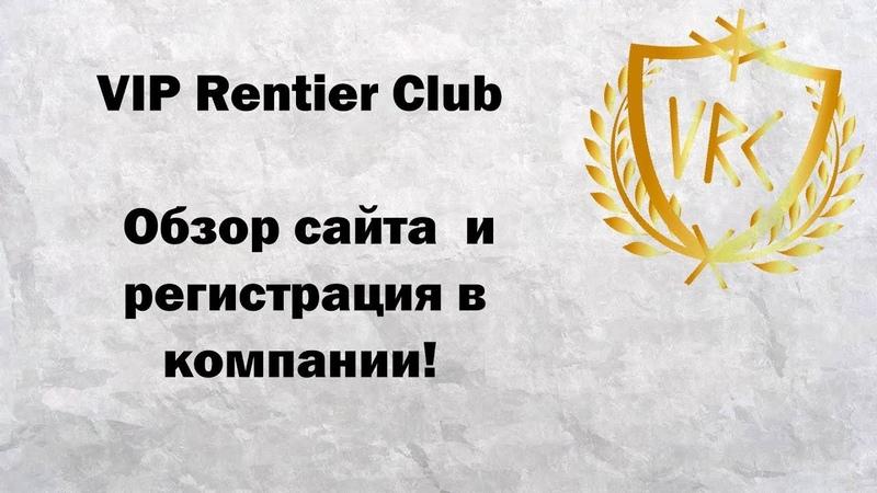 VIP Rentier Club VRC регистрация в компании.