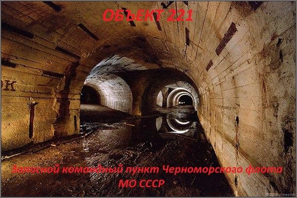 """Экспедиция на """"ОБЪЕКТ 221"""" в"""