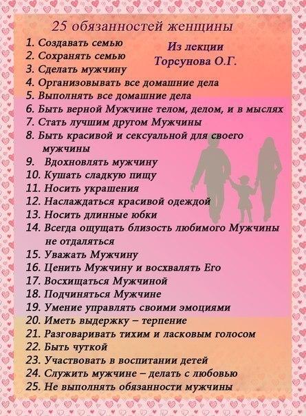 25 обязанностей женщины/ мужчины из лекции Торсунова О.Г.