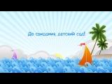 Выпускной в детском саду №12 г. Бобруйск.