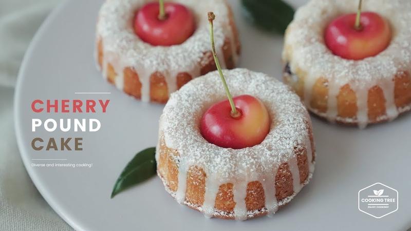 체리🍒 파운드케이크 만들기 : Cherry Pound Cake Recipe : チェリーパウンドケーキ   Cooking tree