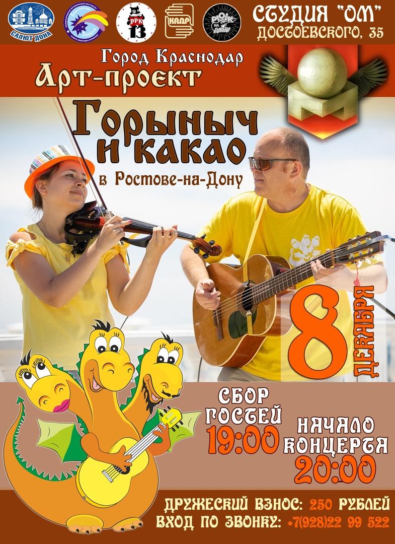 Афиша Горыныч и Какао в Ростове / 08.12 / Студия ОМ