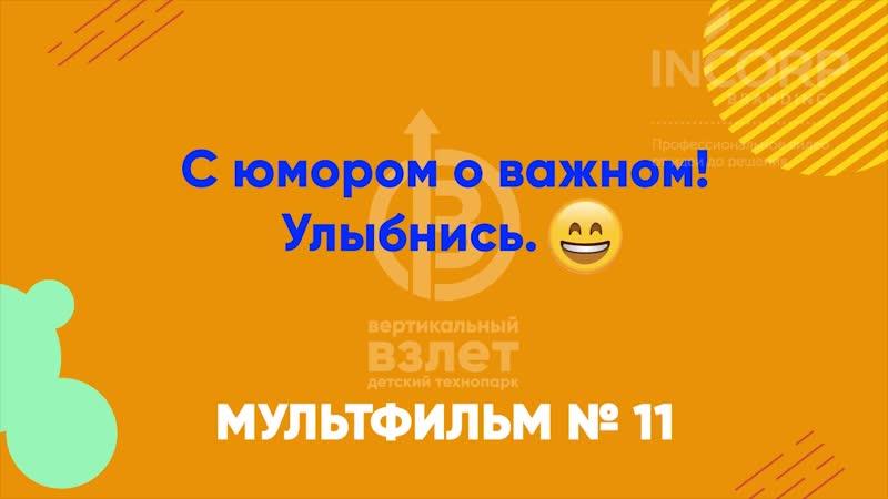 11. С юмором о профессиях будущего. Саунд-дизайнер