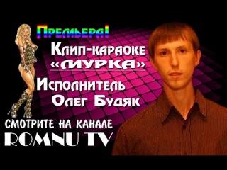 Олег Будяк - Клип-караоке