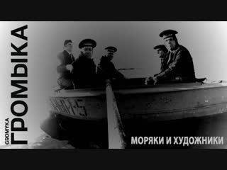 Громыка — Моряки и художники