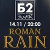 14 ноября - Roman Rain @ Москва, Б2