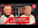 Трамп сошел с ума из за Путина Вести Кремля Сливки 22 сентября 2018