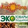ЛАДО-ГРАД: эко-товары, книги, ткани. СПб.