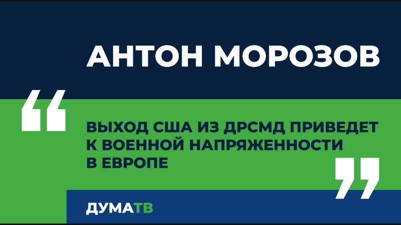 Антон Морозов: Выход США из ДРСМД приведет к военной напряженности в Европе