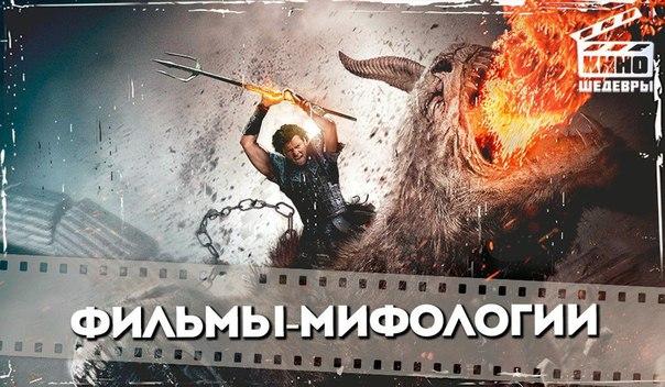 Подборка захватывающих фантастических фильмов-мифологий.