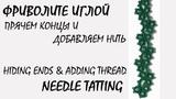 Needle tatting. How to hide ends &amp add thread Фриволите иглой. Как спрятать концы и добавить нитку
