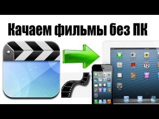 Скачать фильмы сразу на iPhone, iPad, iPod Touch без джейлбрейка