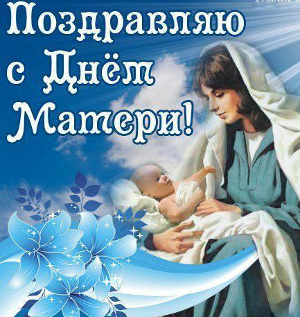 Крестную с днем матери поздравления