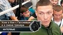 Александр Усик о бое с Гассиевым и смене тренера FightSpace