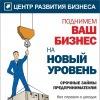 Центр Развития Бизнеса. Пермь.
