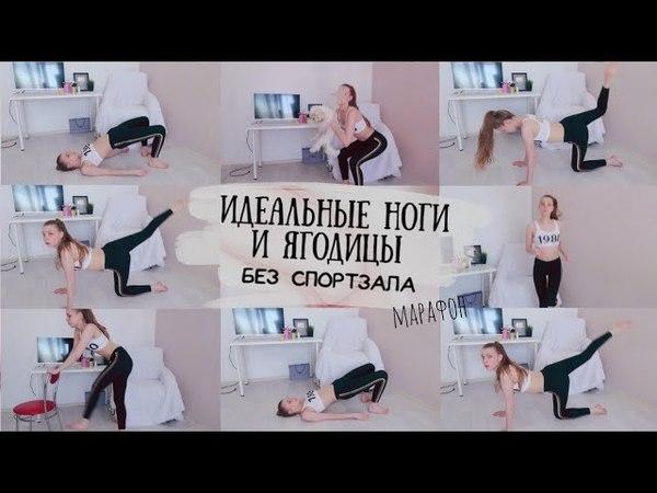 КАК ПОХУДЕТЬ В НОГАХ? упражнения дома RINA ♡ идеальная фигура для ленивых