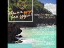 Романтическое путешествие в страну Души - Абхазию!