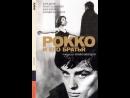 Рокко и его братья 1960 итал Rocco e i suoi fratelli реж Л Висконти