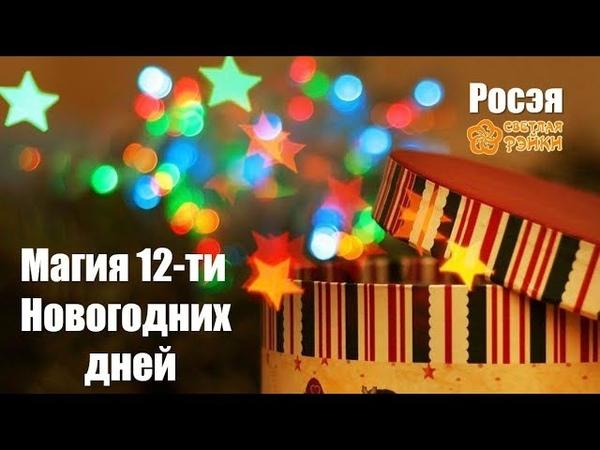 Росэя 12 волшебных дней Нового 2019 года