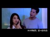 Weir Min MV Пряный аромат любви / Koo Sah Rod Saep (Таиланд, 2017 год)