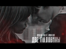 Andy Rey ft. Виталя Fox - Две половины (2018)