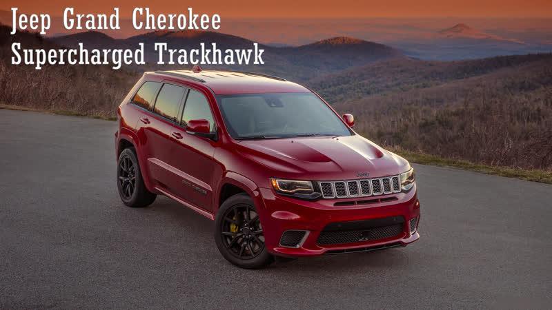 2018 Jeep Grand Cherokee Supercharged Trackhawk