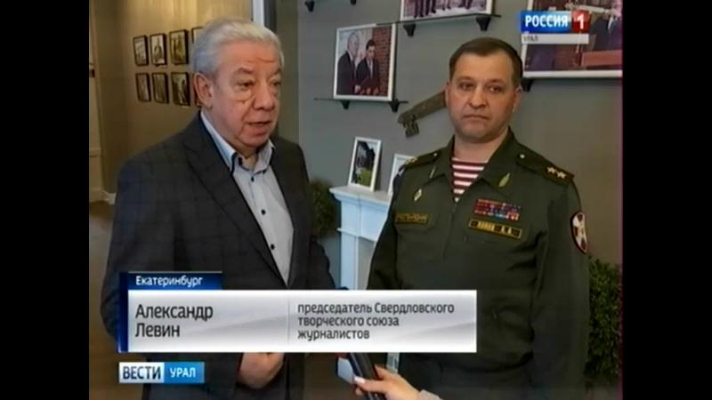 Подписание Соглашения Командования с Свердловским творческим союзом журналистов