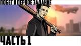 ПОБЕГ И ПЕРВОЕ ЗАДАНИЕ - GTA 3 - Прохождение на русском ( часть 1 )