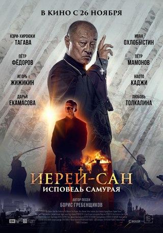 Иерей-сан. Исповедь самурая (2015)