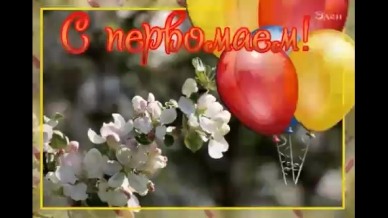 1 мая 1 мая 🌟。♥。😉。🍀 。🎁 。🎉。🌟 ✨。\|/。🌺 Happy New Year! 💜。/|\。💎 。☀。 🌹。🌙。 🌟。 😍。 🎶  *-ⒽⒶⓅⓅⓎ-* ✨🌹🌹🌹✨ 🌹✨✨✨🌹 🌹🎁🎩🎁🌹 🌹🎁👨🎁🌹 🌹🎁👔🎁🌹 🌹🎁👟🎁🌹 🌹✨✨✨