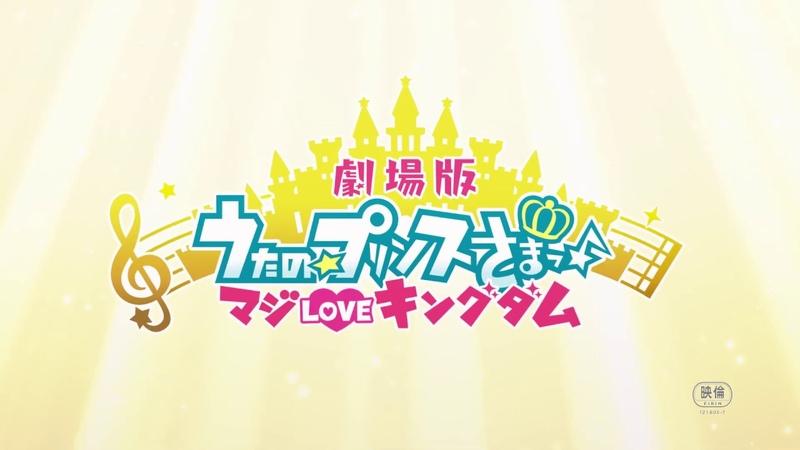 трейлер 『☆ Prince Sama ♪ Maji LOVE Kingdom』