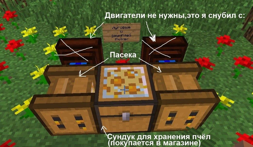 Как сделать пасека в minecraft