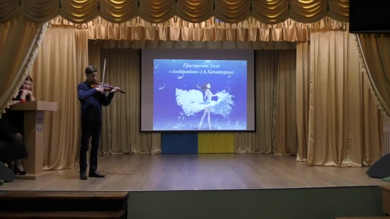 Оглядини-Андантіно:Григоренко Ілля і Балтян Лєра