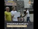 """ОТВАЖНЫЕ БОРЦЫ С """"ПРЕСТУПНОСТЬЮ"""""""